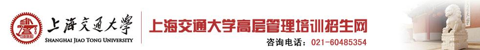 上海交大研修班,上海交通大学培训班,上海交通大学房地产总裁班